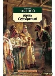 Prince Serebrenni - Aleksei Tolstoy